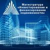 Инвестирование и финансирование недвижимости ЮФУ
