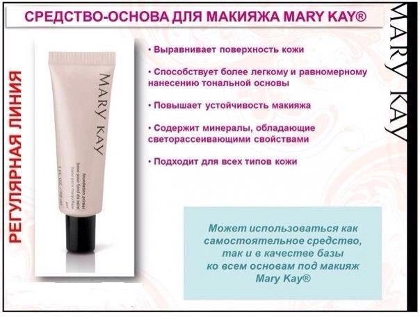Профессиональный макияж с мери кей 6 фотография