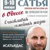 9-10 января 2016 - Сатья дас в Одессе