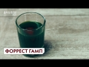 Коктейль «Форрест Гамп»