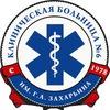 ГБУЗ Клиническая больница №6 имени Г.А.Захарьина