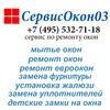 Замена и ремонт стеклопакетов в Москве и МО