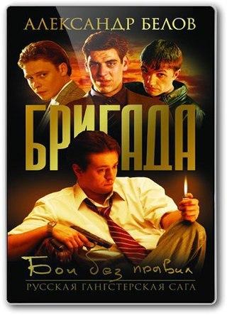 Бригада (2002) Все Серии