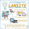 Создание и продвижение сайтов. Lansite