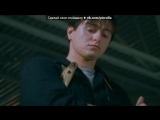«Со стены Знакомства» под музыку А. Пономарев - Амы не ангелы парень (полная версия). Picrolla