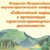 """Конференция """"Событийный подход в туризме"""""""