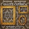 Багетная мастерская в Ростове-на-Дону