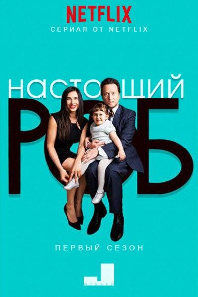 Настоящий Роб 1 сезон 1-8 серия Jaskier | Real Rob