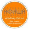 Vihodnoy - Выходной Славянск, Краматорск