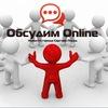 """Сергиев Посад -""""Обсудим Оnline"""""""