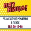 Телеканал ПЯТНИЦА! Пенза