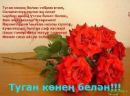 Поздравления с днем рождения сестры на татарском языке своими словами