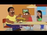 Шоу Кливленда - The Cleveland Show - 4 сезон 5 серия - Озвучка_ Вишнев Н.