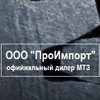 "ООО ""ПроИмпорт"""