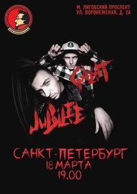 Jubilee & Galat * 18.03 - Питер * Клуб Грибоедов