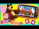 Маша и Медведь смотрят Киндер Челлендж от Мисс Кэти и Мистер Макс вместе с Свинка Пеппа мультик