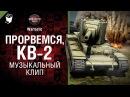 Прорвемся КВ 2 музыкальный клип от Wartactic Games World of Tanks