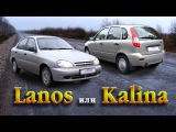 Chevrolet Lanos или Lada Kalina
