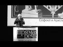 Лекция Наталии Басовской Греко персидские войны Восток против Колыбели Европы