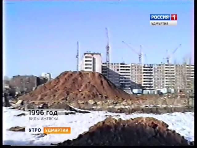 1996 ГОД ВИДЫ ИЖЕВСКА старости 06 октября 2014