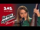 Инна Ищенко Плине кача выбор вслепую Голос страны 6 сезон