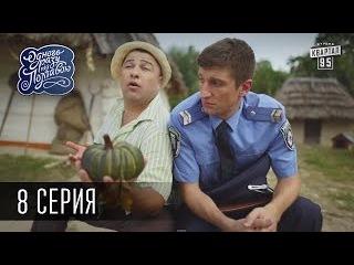 Однажды под Полтавой - комедийный сериал   Выпуск 8 сериал 2014