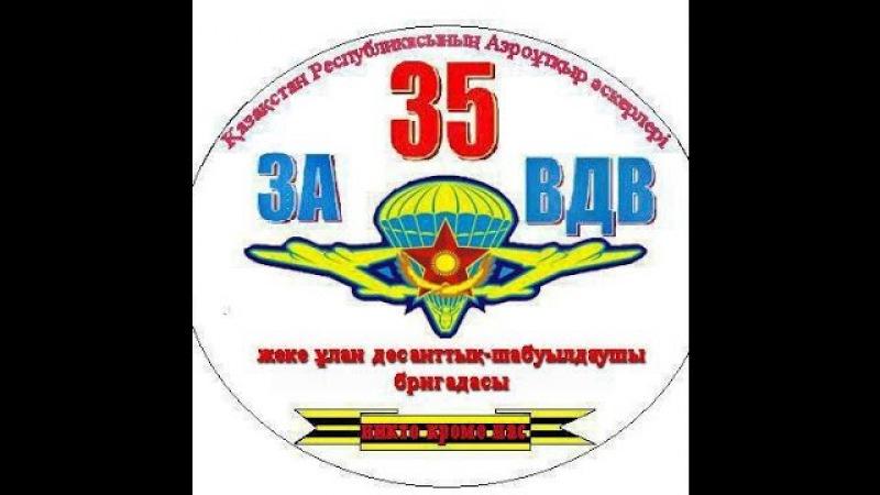 35 ДШБ Капчагай!