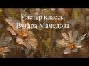 Ромашки Мастер классы Вугара Мамедова