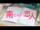 「南くんの恋人~my little lover」胸キュン♥予告編