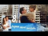 Верни мою любовь - Серия 8 (2015)