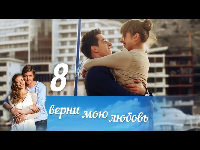 Верни мою любовь. Серия 8 (2014) @ Русские сериалы