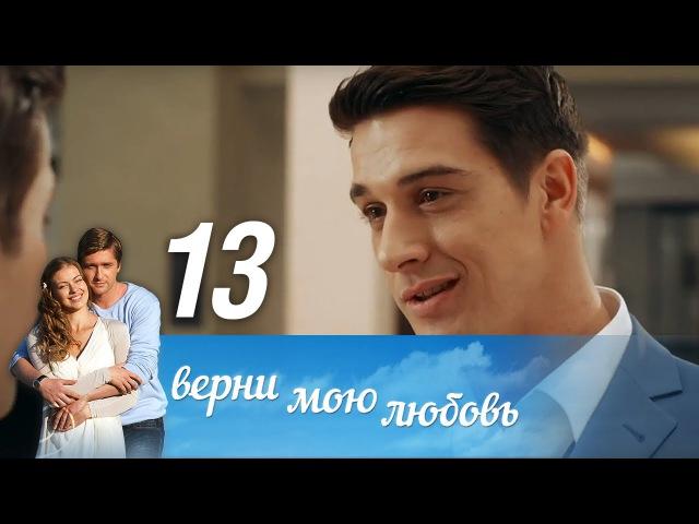 Верни мою любовь. Серия 13 (2014) @ Русские сериалы