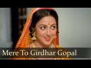 Mere To Girdhar Gopal Hema Malini Meera Lata Pt Ravi Shankar Hindi Classical Songs