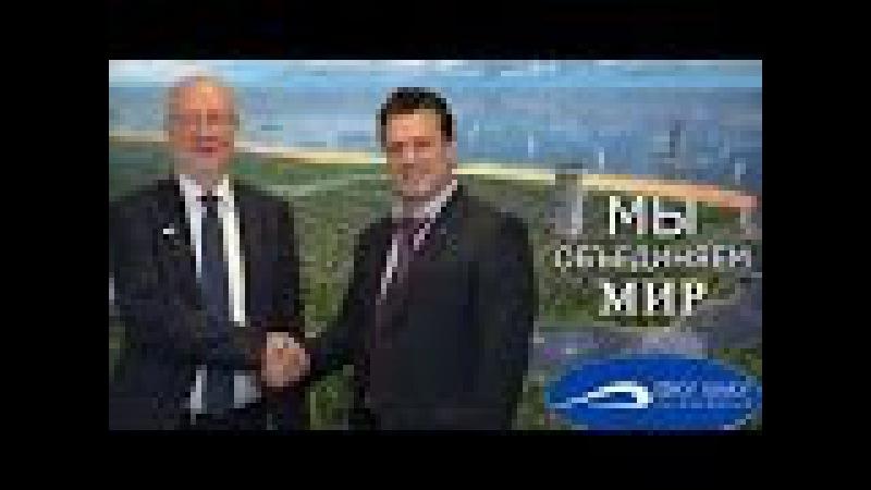 2015 год. Главное событие третьего тысячелетия Юбилейный Московский форум Sky Way Invest Group