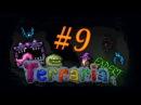 Выживание в Terraria 1.3.0.8 (Expert) - К такому жизнь меня не готовила (Ужасный хардмод) 9