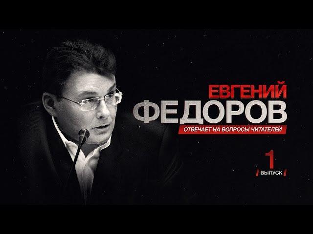 Евгений Федоров об американском иге и проблеме суверенитета России