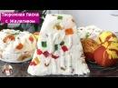 Творожная Паска без Выпечки с Желатином (Curd Easter Cake with Gelatin, English Subtitles)