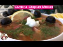 Солянка Сборная Мясная Пошаговый Рецепт Saltwort Soup Recipe English Subtitles