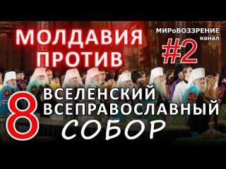 СОБОР. Православные Молдовы против Всеправославного Собора 2016 года