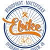 E-Bike Пушкино. Прокат и ремонт велосипедов.