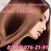 Парикмахер на дому в Москве/Стилист Москва