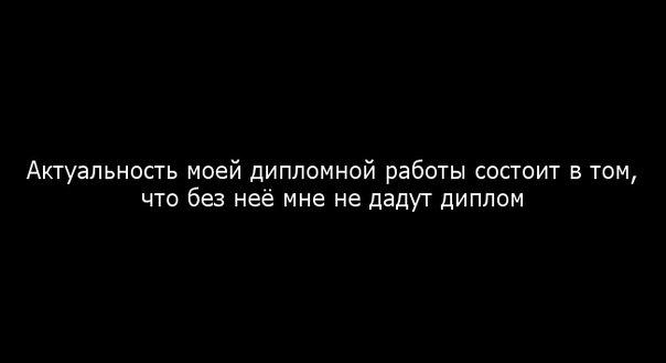 Что нужно знать при написании диплома ВКонтакте Тема дипломного проекта может быть а исследовательско теоретической и экспериментальной Она может быть связана с проверкой теоретических положений