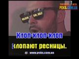 БАРСКИХ МАКС - Хлоп, Хлоп, Хлоп (Караоке - задавка)·