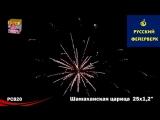 Русский фейерверк_ РС820 - Шамаханская царица