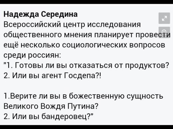 Только 30% россиян хотят перемен в стране, 22% - либерализации, - опрос ВЦИОМ - Цензор.НЕТ 911