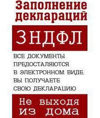 Заполнение декларации 3 ндфл сургут регистрация ооо за 2000 руб