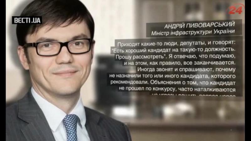 Министру Пивоварскому продолжают навязывать своих людей