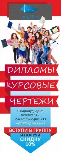 Дипломы курсовые рефераты Барнаул Новосибирск ВКонтакте Дипломы курсовые рефераты Барнаул Новосибирск