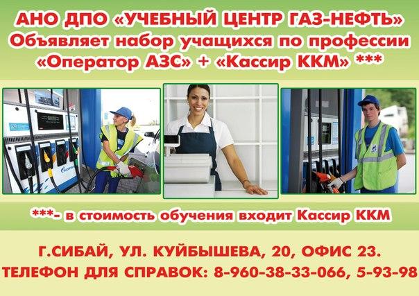 оператора кассира азс должностная инструкция - фото 3