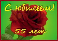 юбилей-55лет